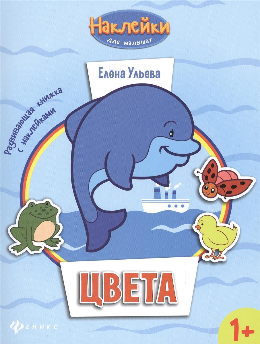 Ульева Е. Цвета. Развивающая книжка с наклейками ISBN: 9785222248928