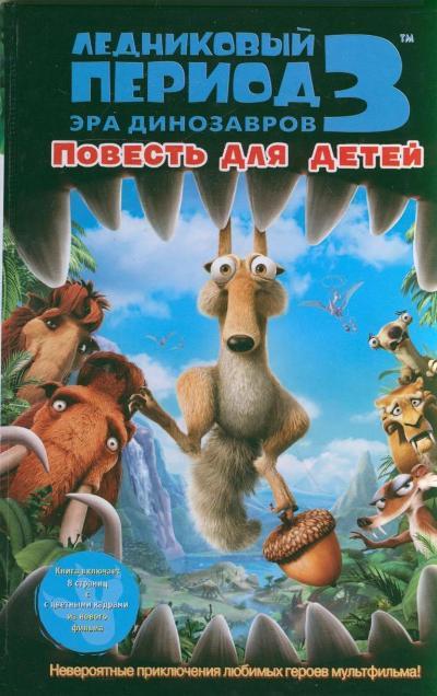 все цены на Корман С. Ледниковый период 3. Эра динозавров Повесть для детей онлайн