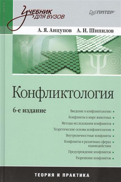 Конфликтология. Теория и практика. Учебник для вузов. 6-е издание, исправленное и дополненное