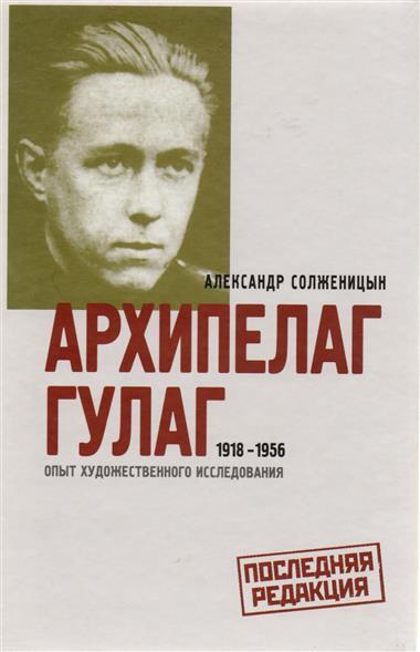 Солженицын А. Архипелаг ГУЛАГ 3тт сараскина л солженицын