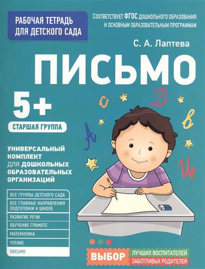 Лаптева С. Письмо. Рабочая тетрадь для детского сада. Старшая группа (5+) феникс рабочая тетрадь математика для дошкольников старшая группа