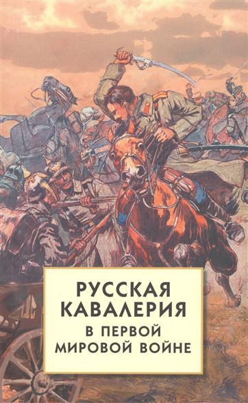 Волков С. (сост.) Русская кавалерия в Первой мировой войне