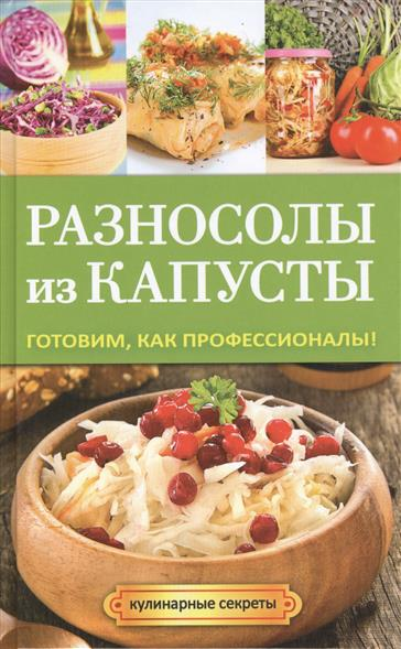 Кривцова А. Разносолы из капусты. Готовим, как профессионалы!