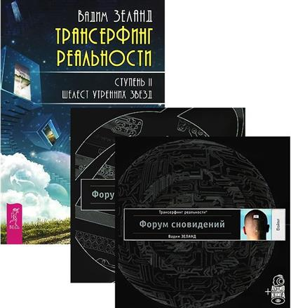 Обложка книги Трансерфинг 2 + Форум сновидений + Форум сновидений 2 (комплект из 3 книг + 2 аудиокниги MP3)