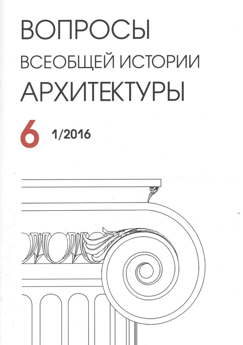 Казарян А. (ред.) Вопросы всеобщей истории архитектуры. Выпуск 6 (1/2016) аудиокниги эксмо струна истории выпуск 1