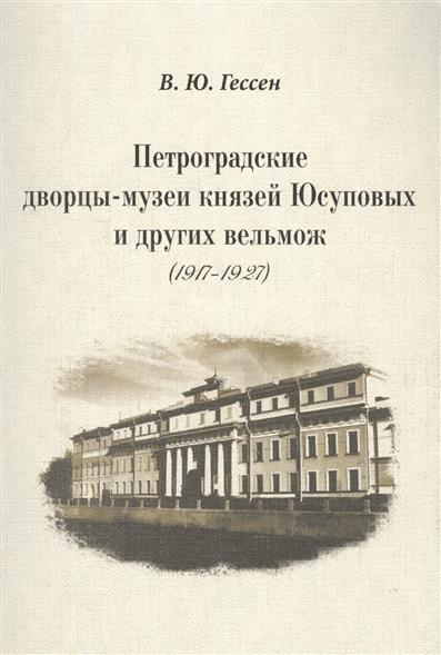 Петроградские дворцы-музеи князей Юсуповых и других вельмож (1917-1927)