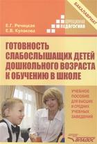 Готовность слабослышащих детей дошкольного возраста к обучению в школе. 2-е издание. Учебное пособие для высших и средних учебных заведений
