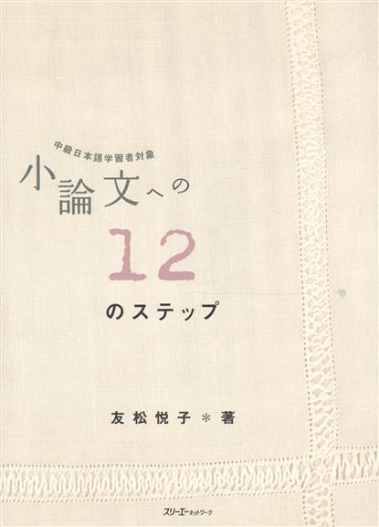 Tomomatsu E. Short Essays in 12 Steps / 12 Базовых Правил при Написании Эссе - Учебник (на японском языке) philosophical essays paper