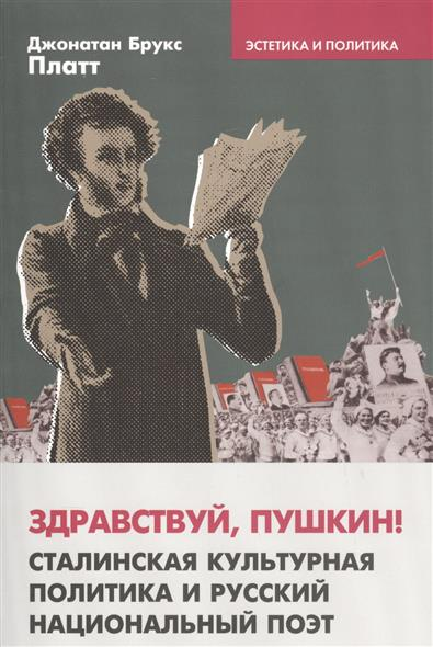 Платт Дж. Эдравствуй, Пушкин! Сталинская культурная политика и русский национальный поэт