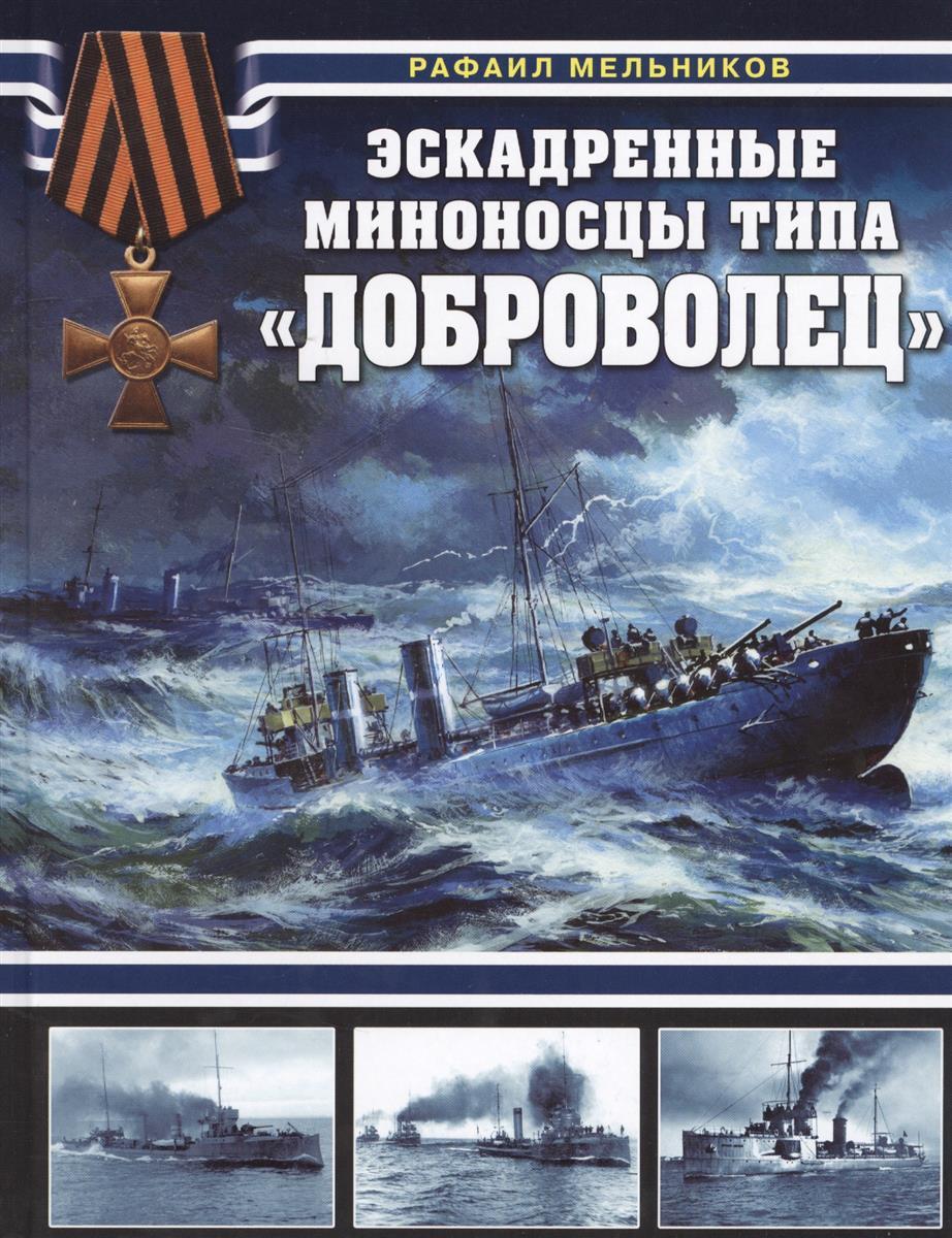Мельников Р. Эскадренные миноносцы типа Доброволец