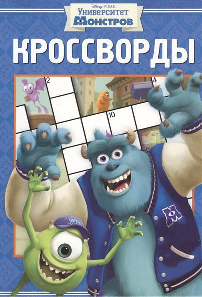 Сборник кроссвордов К № 1309 (