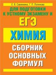ЕГЭ Химия Сборник основных формул