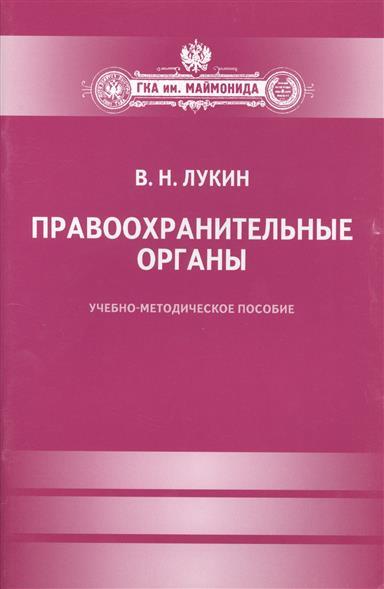 Правоохранительные органы. Учебно-методическое пособие