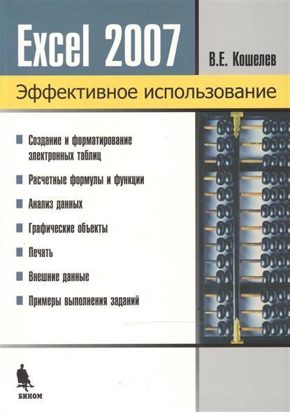 Excel 2007. Эффективное использование