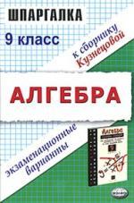 Лаппо Л., Сапожников А. Алгебра 9 кл Экз. вар-ты цена 2017