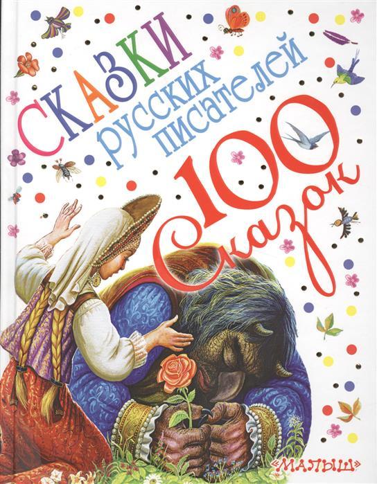 Головченко О. (ред.) Сказки русских писателей
