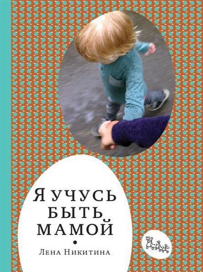 Никитина Л. Я учусь быть мамой