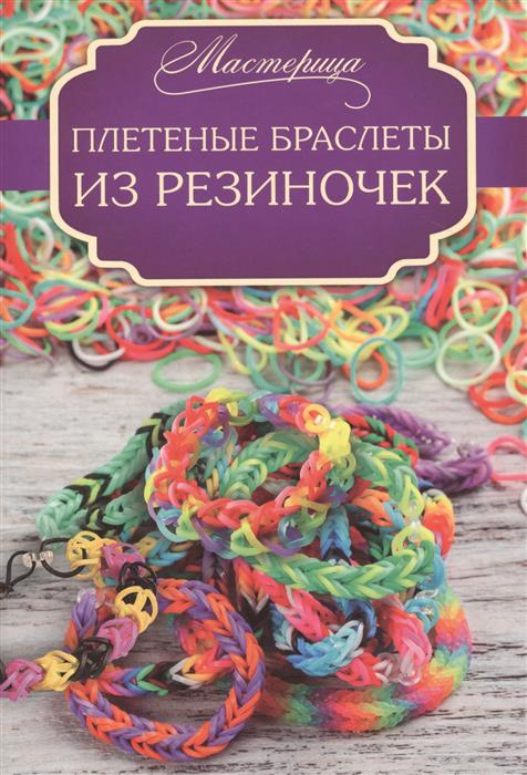 Глашан Д. Плетеные браслеты из резиночек муж жен strand браслеты wrap браслеты браслеты коричневый назначение новогодние подарки спорт