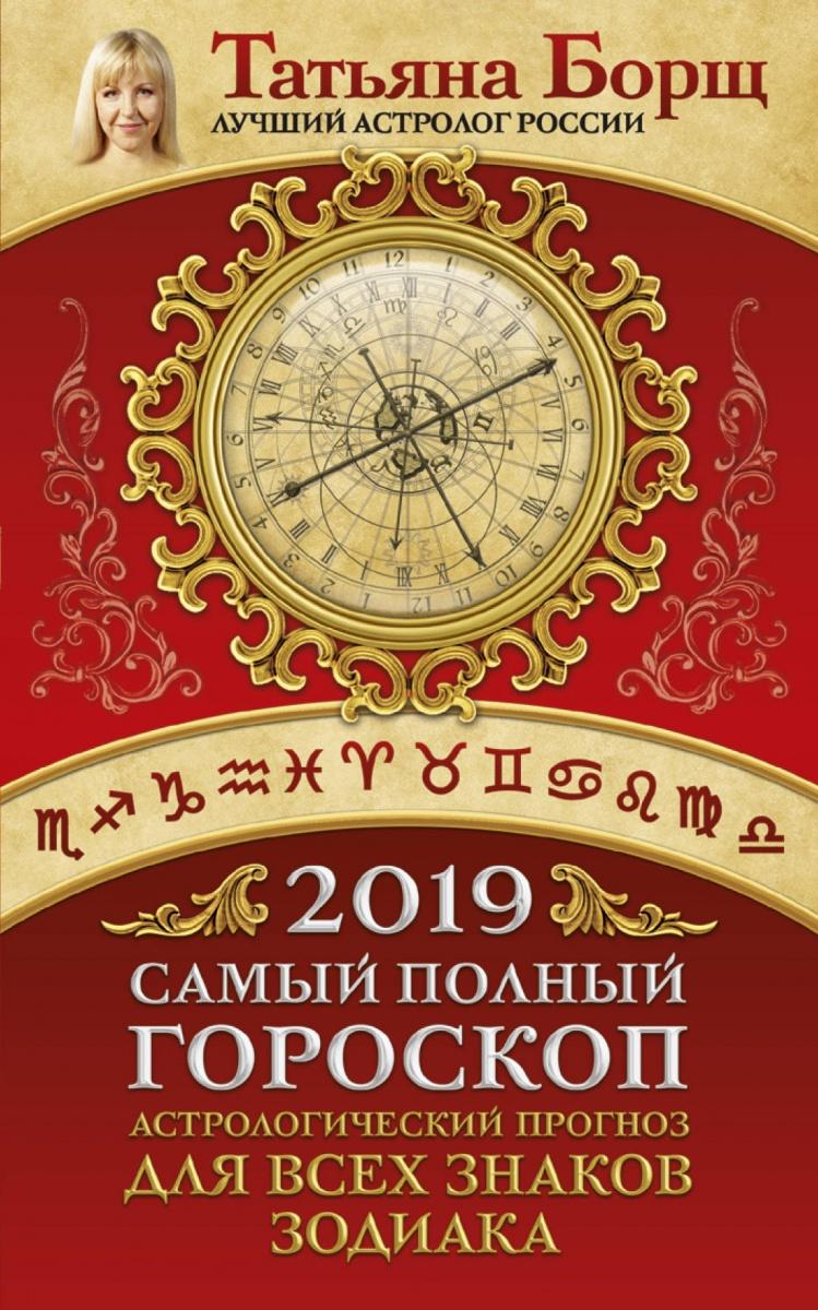 Борщ Т. Самый полный гороскоп на 2019 год. Астрологический прогноз для всех знаков Зодиака look and find zoo