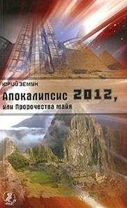 Земун Ю. Апокалипсис-2012 или Пророчества майя меньшикова ю тонкие материи или туманы лондонских улиц
