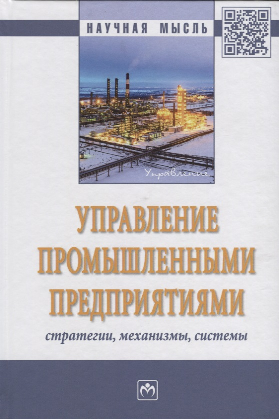 Управление промышленными предприятиями: стратегии, механизмы, системы от Читай-город