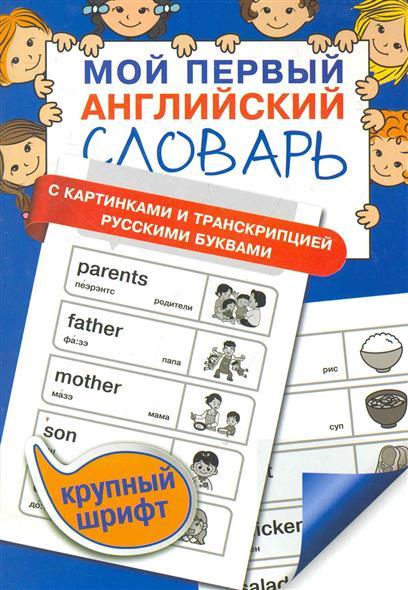 Мой первый англ. словарь С картинками и транскрипцией…