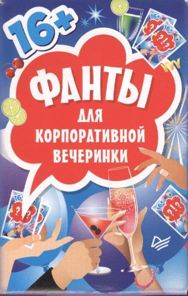 Фанты для корпоративной вечеринки