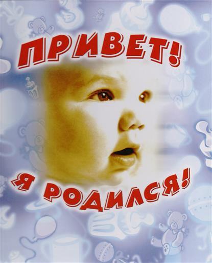 Привет я родился
