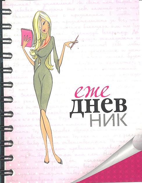 цена на Ежедневник Моя записная книжка ISBN: 4606369136037