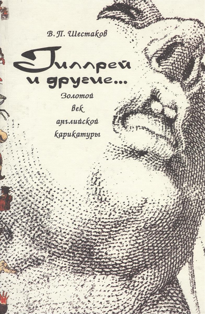 Гиллрей и другие… Золотой век английской карикатуры