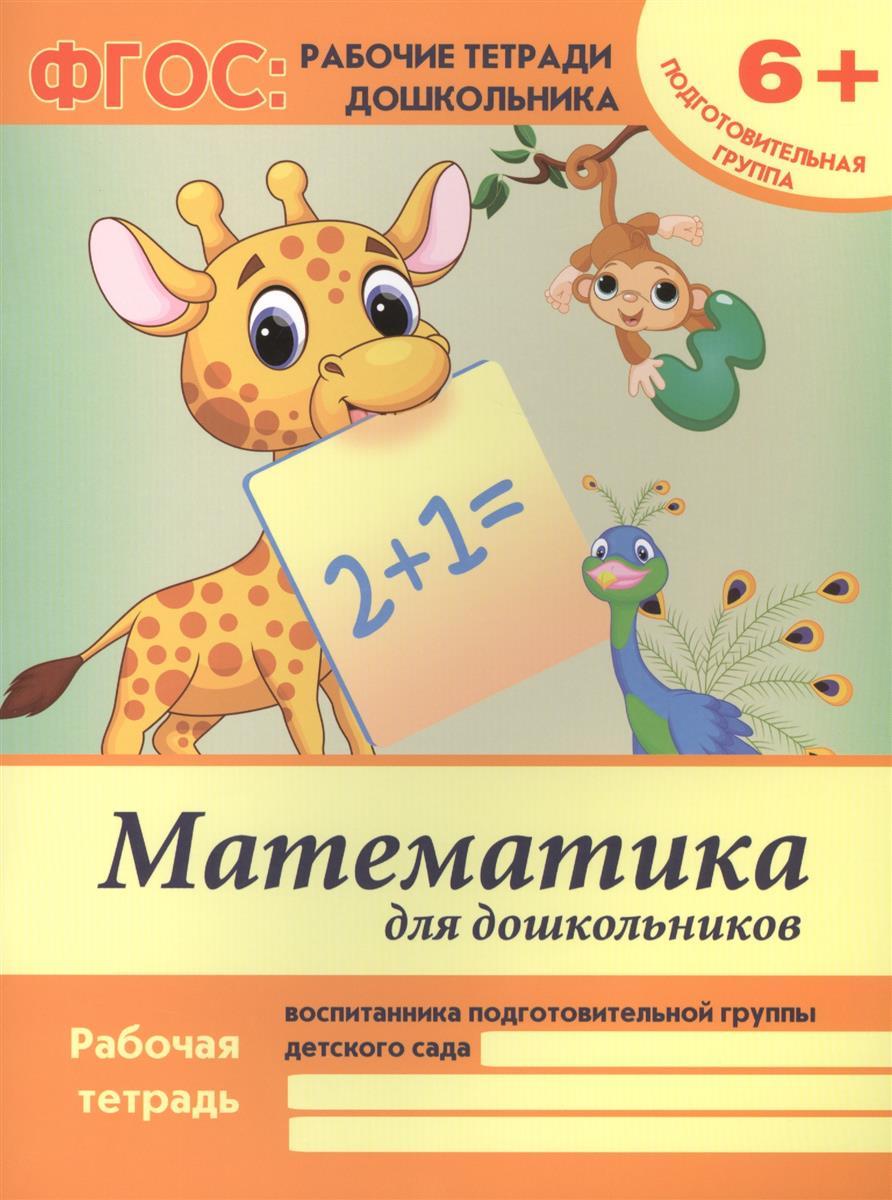 Белых В. Математика для дошкольников. Рабочая тетрадь воспитанника подготовительной группы детского сада. 6+ перчатки venera venera ve003dwxsh93
