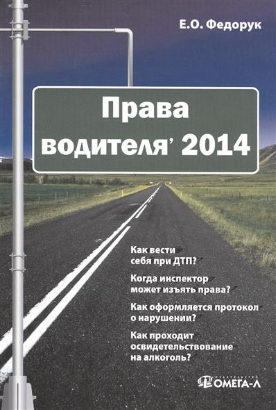 Права водителя' 2014