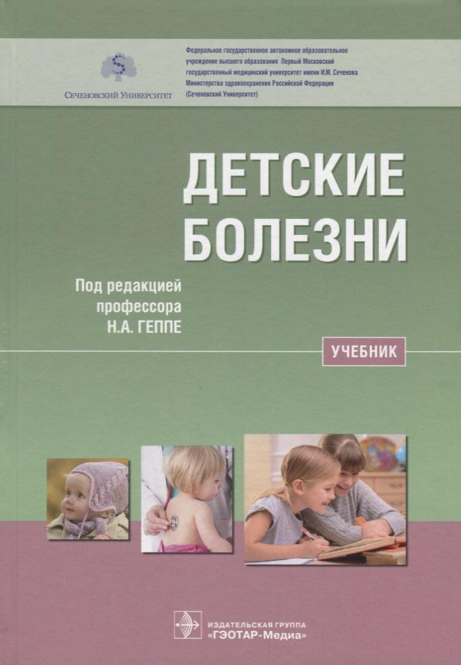 Геппе Н. Детские болезни. Учебник liebherr icbs 3214 20