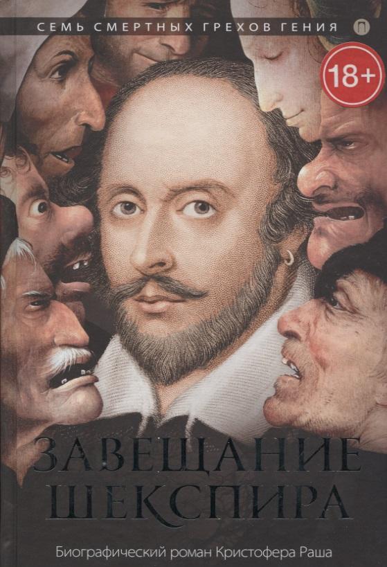Раш К. Завещание Шекспира frommer s® usa 2000