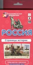 Россия. Страницы истории. Набор карточек с картинками