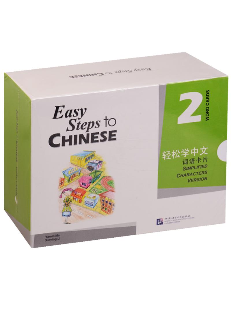 Yamin Ma Easy Steps to Chinese 2 - Word Cards / Легкие Шаги к Китайскому. Часть 2 - Карточки Слов и Выражений yamin ma easy steps to chinese 1 wb легкие шаги к китайскому часть 1 рабочая тетрадь на китайском и английском языках