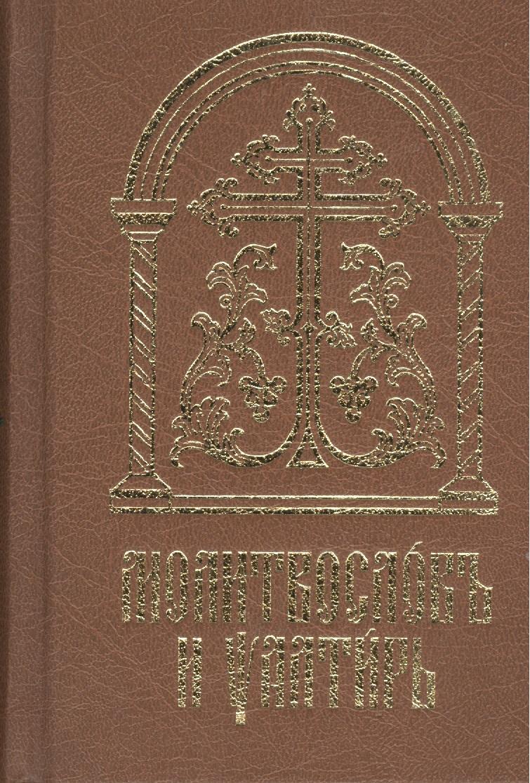 Молитвословъ и псалтирь на церковнославянском языке (старославянский шрифт) каноникъ на церковнославянском языке старославянский шрифт