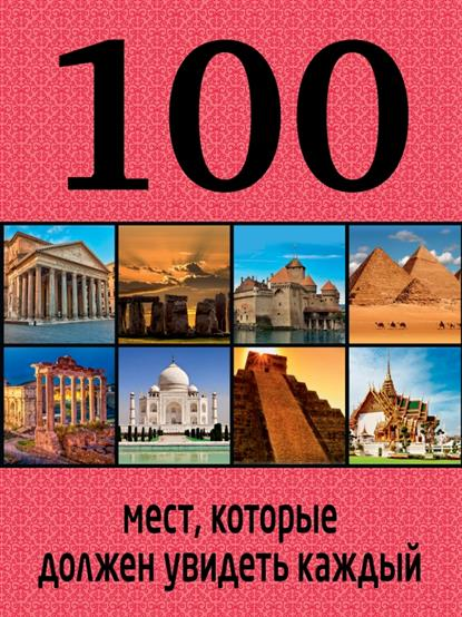 Андрушкевич Ю. 100 мест, которые должен увидеть каждый забродина е москва литературная 100 адресов которые необходимо увидеть