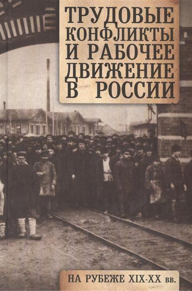 Трудовые конфликты и рабочее движение в России на рубеже XIX-XX вв.