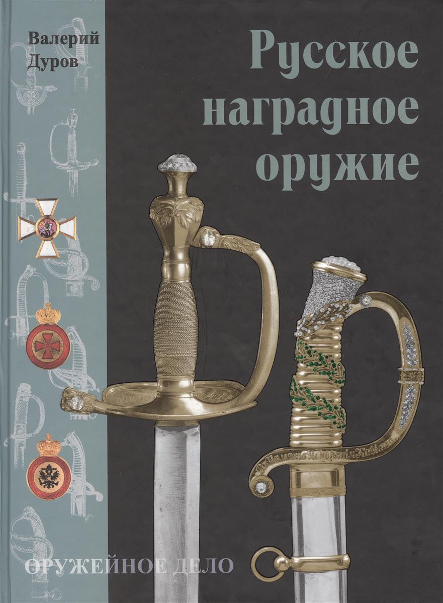 Дуров В. Русское наградное оружие ISBN: 9785903389339 валерий дуров русское наградное оружие