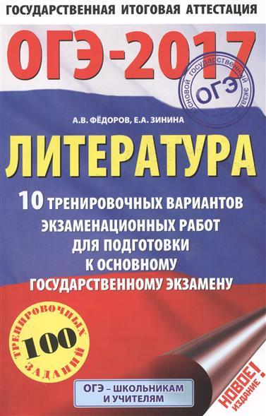 ОГЭ-2017. Литература