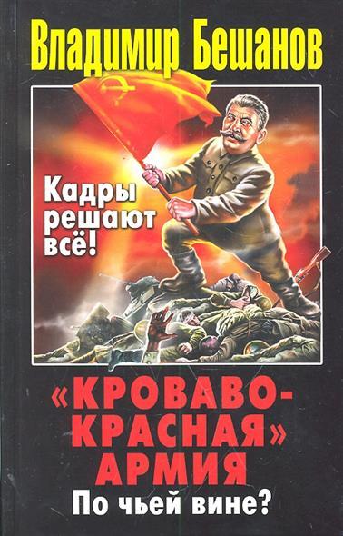 Кроваво-Красная Армия По чьей вине