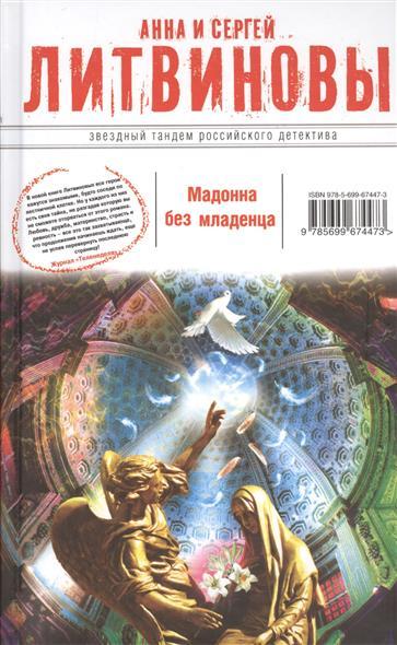 Литвинова А., Литвинов С. Мадонна без младенца литвинова а литвинов с ideal жертвы