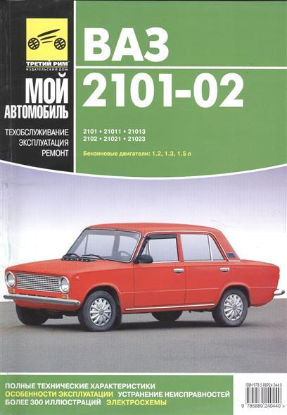 ВАЗ-2101, ВАЗ-21011, ВАЗ-21013, ВАЗ-2102, ВАЗ-21021, ВАЗ-21023. Бензиновые двигатели: 1,2, 1,3, 1,5 л. Руководство по эксплуатации, техническому обслуживанию и ремонту аксессуары на ваз 2111