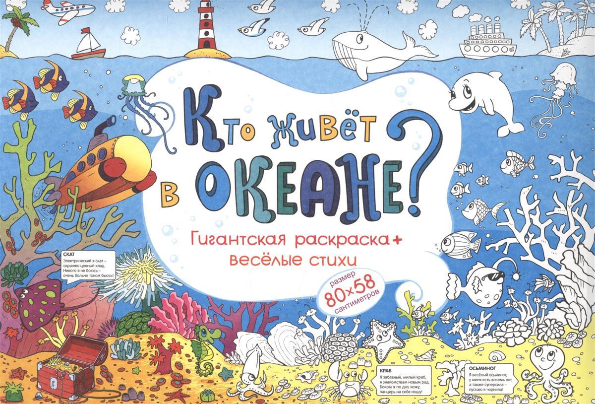 Кто живет в океане? Гигантская раскраска + веселые стихи ISBN: 4601135613903 кто живет в море раскраска