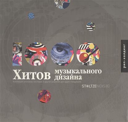 Stoltze Design 1000 хитов музыкального дизайна. Коллекция упаковки, постеров и других решений для аудио-продукции. Книга на английскоя языке