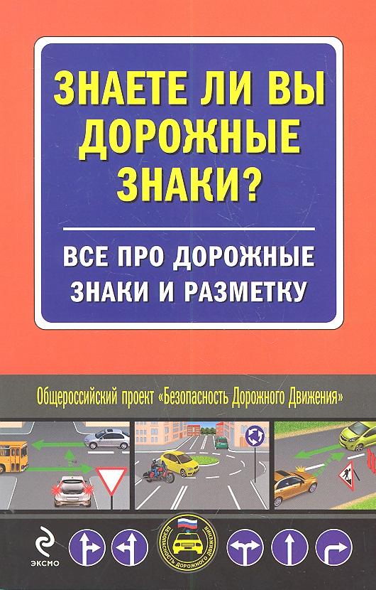 Усольцева О. (ред.) Знаете ли вы дорожные знаки Все про дорожные знаки... цена