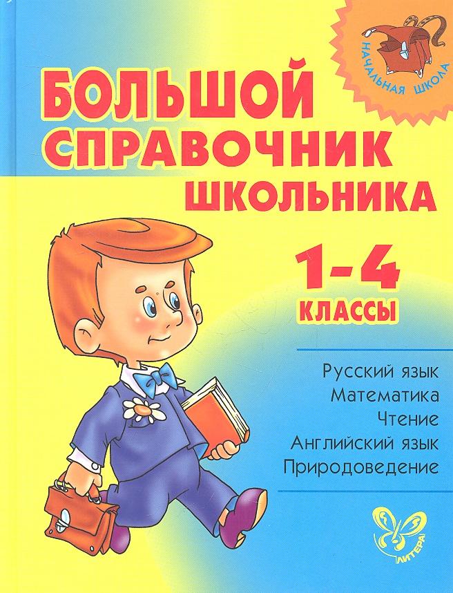 Петлюк Ю., Певчев В. (ред.) Большой справочник школьника. 1-4 классы