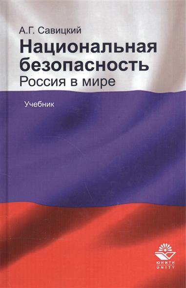 Национальная безопасность. Россия в мире. Учебник