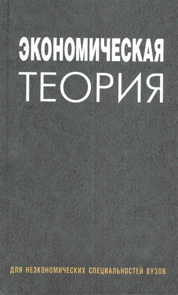 Давыденко Л. Экономическая теория Учеб. пос.